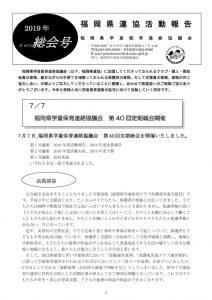 thumbnail of 2019 県連活動報告 総会号ホームページ用