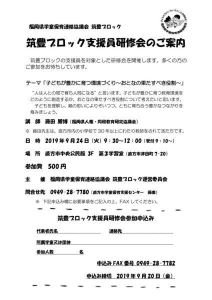 thumbnail of 2019年学童保育 筑豊ブロック研修会ご案内