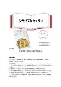 thumbnail of 福岡県学童保育連絡協議会 ひらいてみちゃりぃ8月号