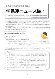 thumbnail of 学保連ニュース№1 2019年9月