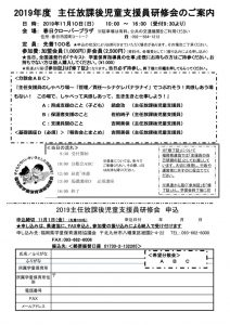 thumbnail of 20191110 主任者研修申込書 完