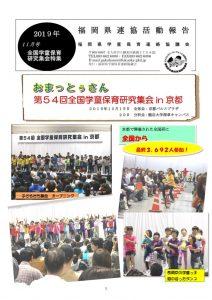 thumbnail of 2019年11月号県連活動報告全国研
