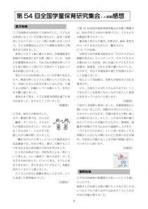thumbnail of 第54回全国研感想