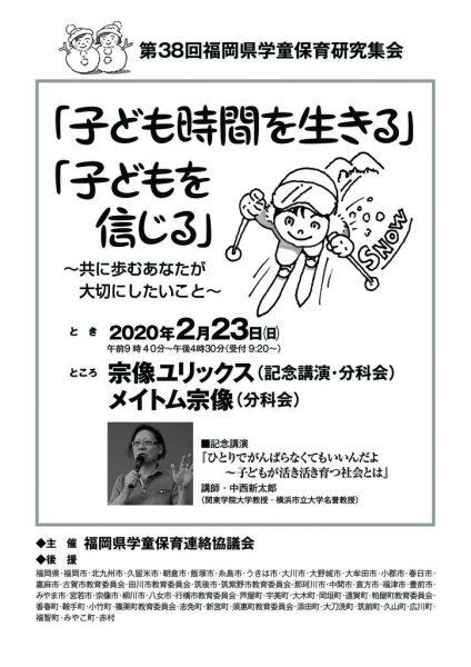 thumbnail of 第38回研究集会