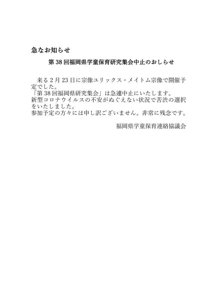 thumbnail of 第38回研究集会中止のおしらせ1