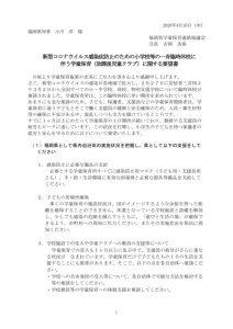 thumbnail of 県への緊急要望書