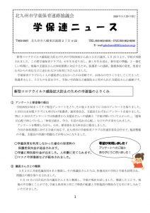 thumbnail of 学保連ニュース 2020年5月発行.docx