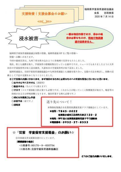 thumbnail of 202007豪雨災害 支援のお願いチラシ (1)