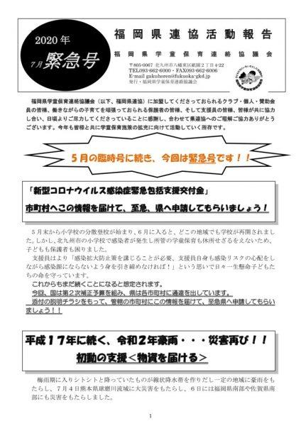 thumbnail of 2020年 県連活動報告 緊急号 (1)