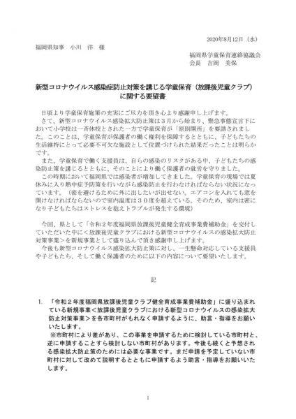 thumbnail of 202008県への緊急要望書 Y(森元修正)
