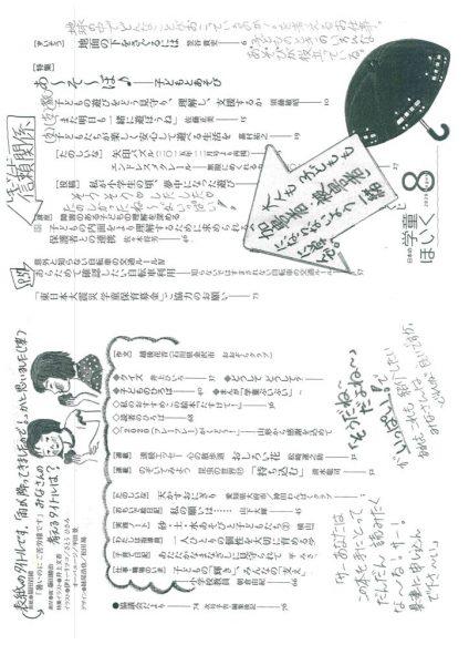 thumbnail of 202008ひらいてみちゃり