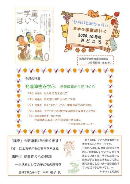 thumbnail of ひらいてみちゃりぃ 2020.10