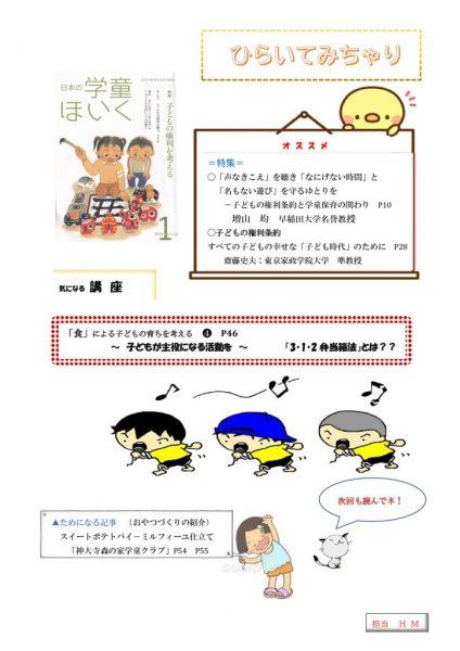 thumbnail of ひらいてみいちゃり20211月号 (1)