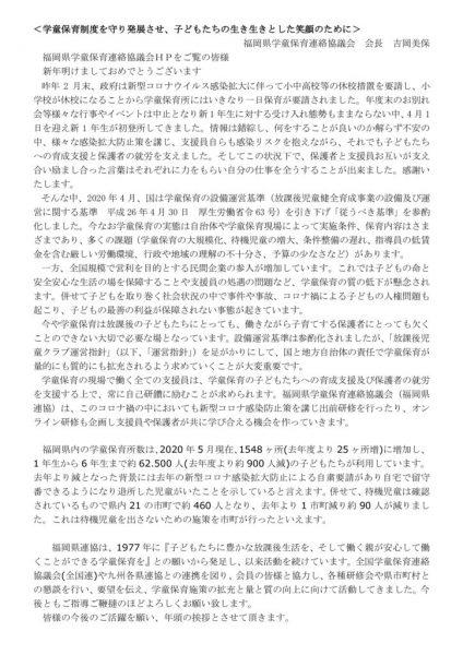 thumbnail of 2021年頭のHP挨拶 (2)
