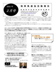 thumbnail of 2021年 県連活動報告 2月号 №4仮 (1)