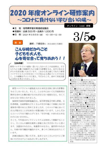 thumbnail of 3月5日講座チラシカラー