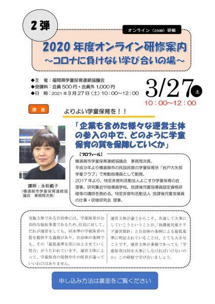 thumbnail of 第2弾チラシ (1)