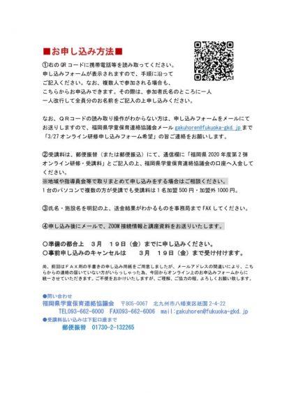 thumbnail of 第2弾 申し込み方法 (1)